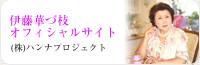 伊藤華づ枝 オフィシャルサイト