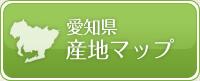 愛知県産地マップ