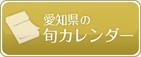 愛知県の旬カレンダー