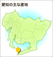 愛知の主な産地